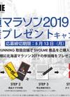 【SVOLME】北海道マラソン2019を走ろうキャンペーン