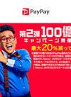 4月17日より PAYPAY が 使用できるようになります。