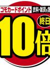 4/20(土)緊急ポイント10倍デー!