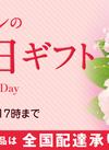 5.12母の日ギフト
