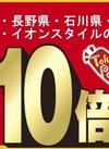 【予告】4/21(日)はときめきポイント10倍!