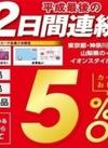 平成最後の2日間連続5%OFF!!