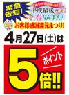 4/27緊急ポイント5倍!