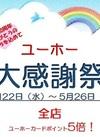 ホームセンター ユーホー 創業40周年 大感謝祭!