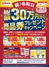 総額30万円分の商品券プレゼントキャンペーン実施中!