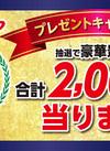 東武ストア創業60周年プレゼントキャンペーン実施中です!
