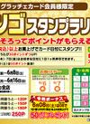 【祝!令和♪】ビンゴスタンプラリー開催( ✧Д✧) カッ!!