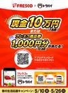 現金10万円またはフレスコ商品券1000円分が当たる!!