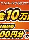 ユアーズ ×トクバイ プレゼントキャンペーン開催中!!