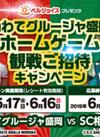 いわてグルージャ盛岡ホームゲーム観戦ご招待キャンペーン