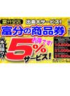 毎月第2、第4土曜日限定!富分の商品券5%サービス!