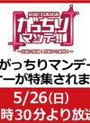 TBS「がっちりマンデー!!」でオーケーの特集が放送されます