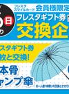 5/26(日)限定【16本骨ジャンプ傘】交換会