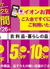 【イオンお買物アプリ限定】アプリでおトクな3日間開催!!