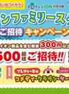 ライオン ファミリーステージ ご招待キャンペーン実施中!