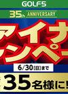 豪華賞品が当たる35周年ファイナルキャンペーン開催!