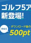 ゴルフ5アプリが新登場!今なら500pt進呈中!!