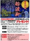 アプロ×おおさか商友会 奉拝船ペアチケットプレゼント(抽選)