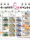 『マイファームせの』 6月イベントカレンダー