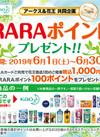 【アークス&花王共同企画】RARAポイントプレゼント