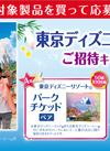 東京ディズニーリゾート® ご招待キャンペーン