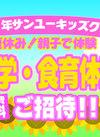 『夏休み!親子で体験 工場見学・食育体験教室』参加者大募集!