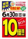 6/30(日)緊急ポイント10倍!!