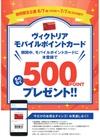 モバイルポイントカードご入会で500ポイントプレゼント!