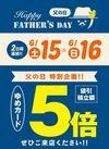 父の日 特別企画!!