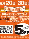 6/20(木)は「お客さま感謝デー」カードでおトク5%OFF