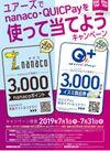 nanaco・QUICPayを使って当てようキャンペーン