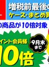 【キリン堂通販SHOP限定】増税前の生活応援ポイント10倍!