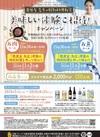 栗原友先生×オオゼキ『美味しい体験ご招待!』キャンペーン