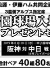 松原・伊藤ハム共同企画 甲子園球場入場券プレゼントセール