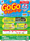 『GOGOキャンペーン』開催中!(^^)!