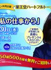 【薬王堂×ライオン共同企画】薬王堂ハートフルトーク