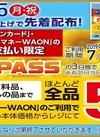 ヒマワリPASS(限定支払い利用有)ご活用下さい!