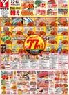 【2日間連続!77円均市】開催ლ(´ڡ`ლ)