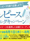☆ワンピーススタイリングキャンペーン☆