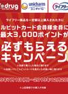 ユニ・チャームのライフリー商品キャンペーン実施中!