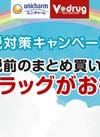 ユニ・チャーム商品増税対策キャンペーン実施中!