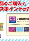 【ご紹介】8月のWAONボーナスポイント商品!