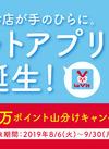 バローグループのアプリ「ルビットアプリ」が誕生!