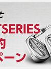 Titleist Tシリーズ予約で最大15%ポイント還元!