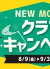 豪華賞品が抽選で当たるNEWモデルクラブキャンペーン開催!