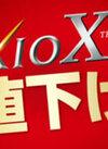 XXIO Ⅹ(ゼクシオ テン)大幅値下げ!
