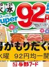 火曜日・水曜日は92円均一セール お得がいっぱい!