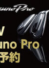 NEW Mizuno Pro先行予約キャンペーン開催