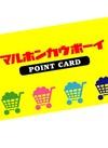 8/24(土)・25(日)2日間連続ポイント5倍!