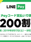 LINE Payコード支払いで使えるマイクーポン200円割引